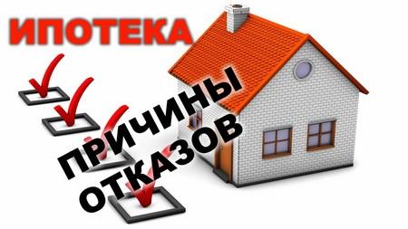 Причины отказа в ипотеке в Сбербанке и ВТБ