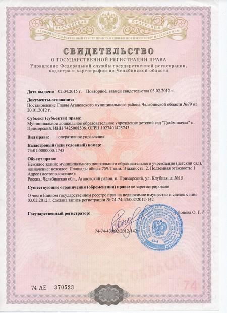 Заявление о государственной регистрации права