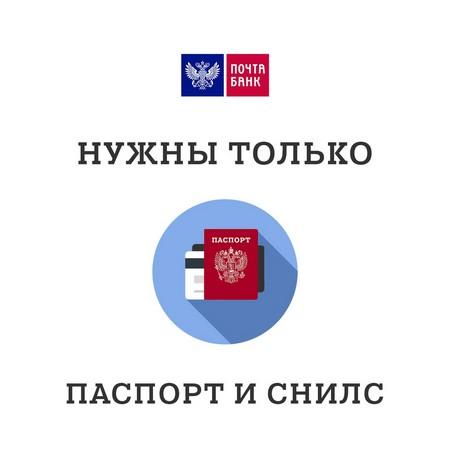 ипотека в почта банке