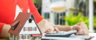 где дешевле ипотека